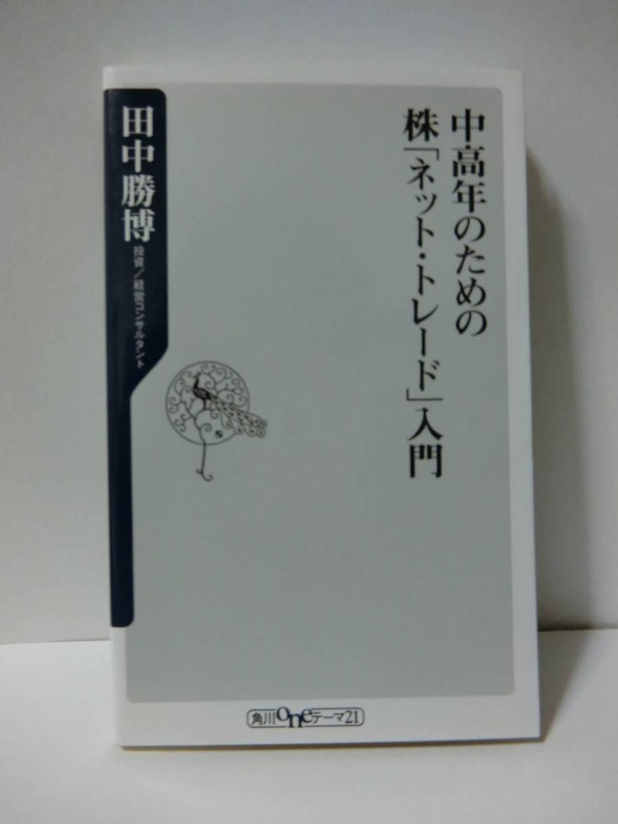 ★中高年のための株ネットトレード入門 田中勝博(著) 角川書店★