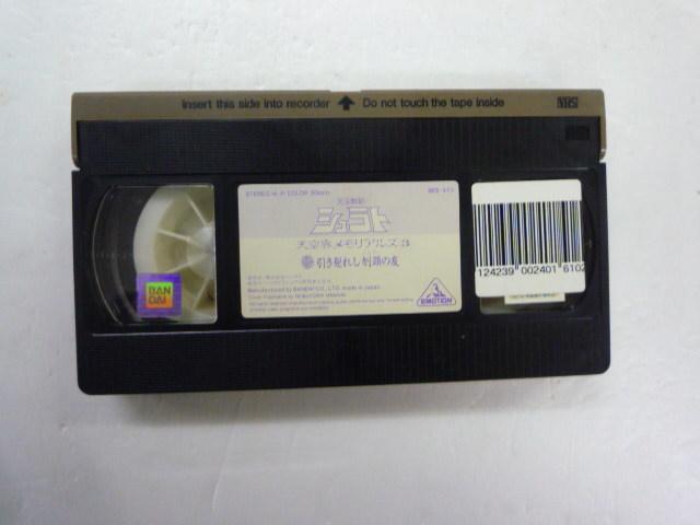 【VHS】天空戦記シュラト ●天空界メモリアルズ3~引き裂かれし刎頸の友●_画像4