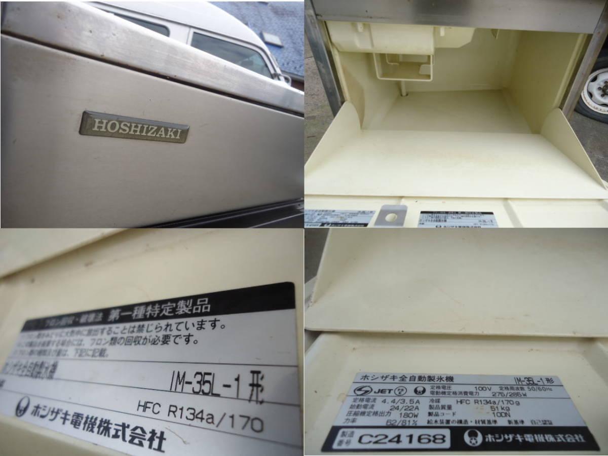 ◎引取割引あり/39800円◎業務用【HOSHIZAKI/ホシザキ】全自動製氷機IM-35L-1形★100V_画像3