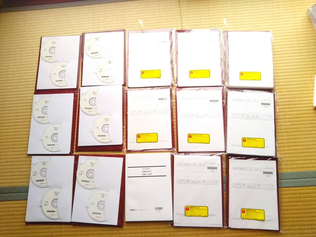LEC 公務員試験 教養科目 DVD