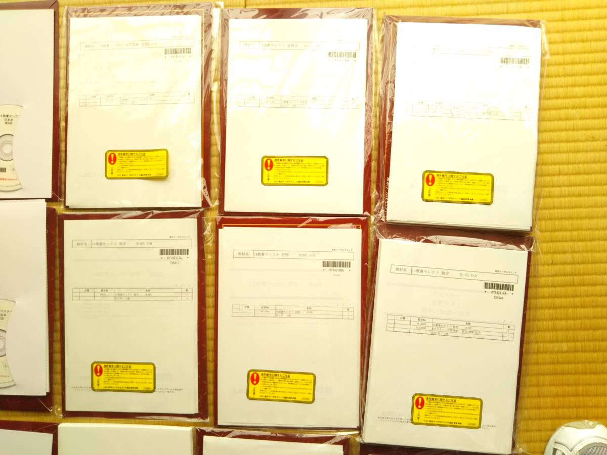 LEC 公務員試験 教養科目 DVD_画像2
