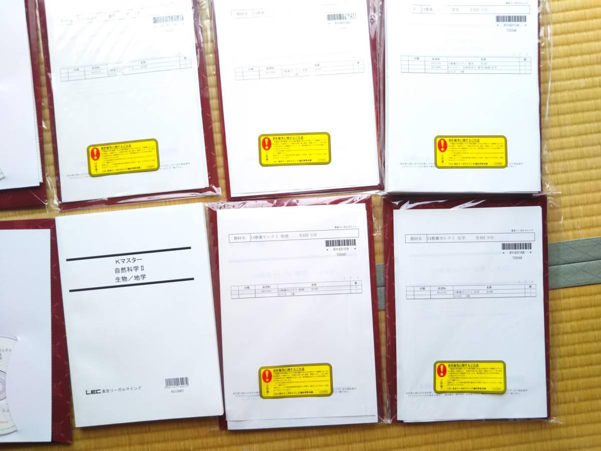 LEC 公務員試験 教養科目 DVD_画像3