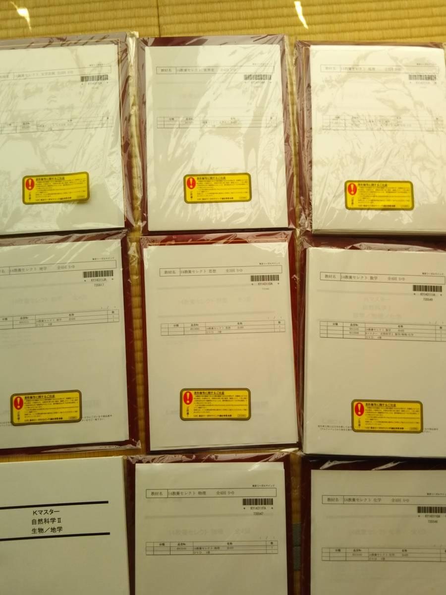 LEC 公務員試験 教養科目 DVD_画像4