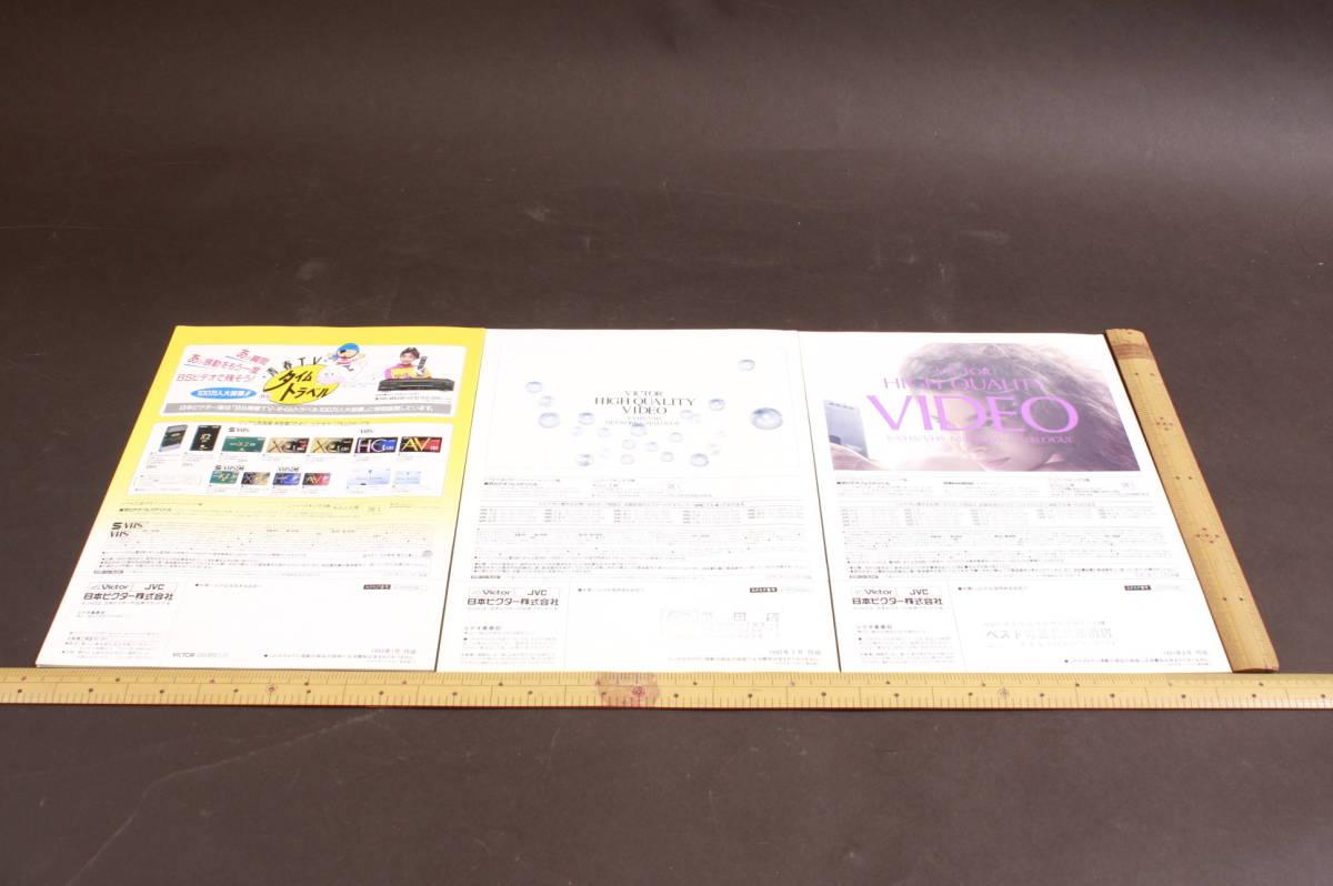 n3039 カタログ ヴィンテージ 3冊 1991年 1992年 1993年 菊池桃子 ビクター Victor ビデオ VHS_画像3