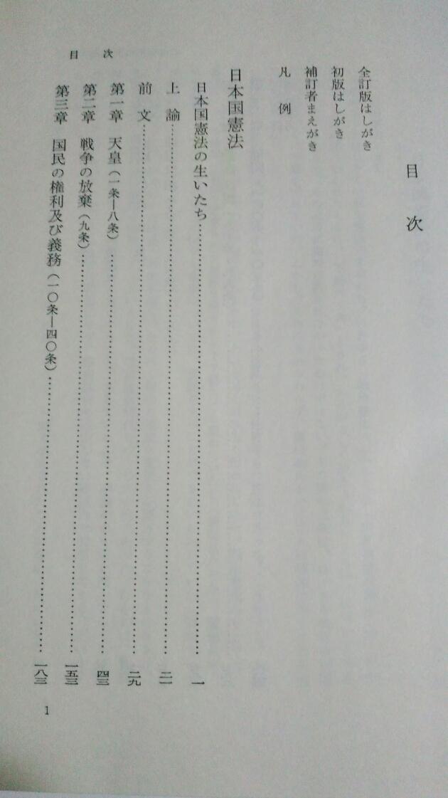PayPayフリマ|全訂 日本国憲法 宮沢 俊義 / 芦部 信喜 補訂 日本評論社