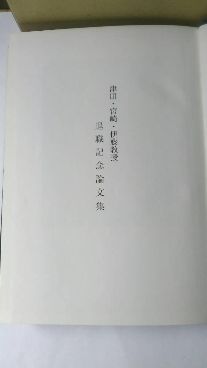 津田・宮崎教授退職記念論文集 慶応義塾大学法学研究会_画像3
