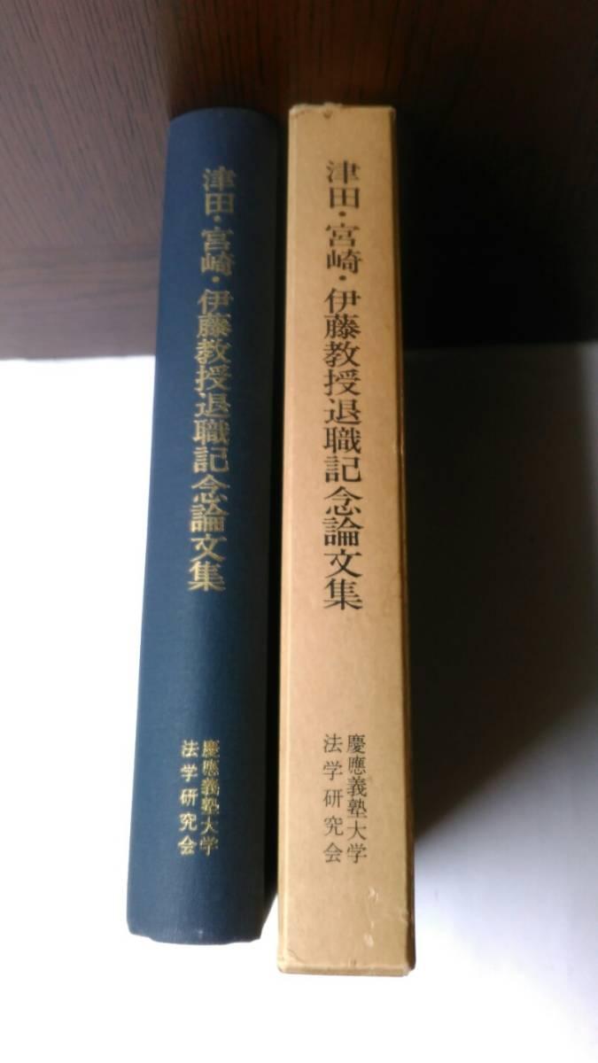 津田・宮崎教授退職記念論文集 慶応義塾大学法学研究会_画像1