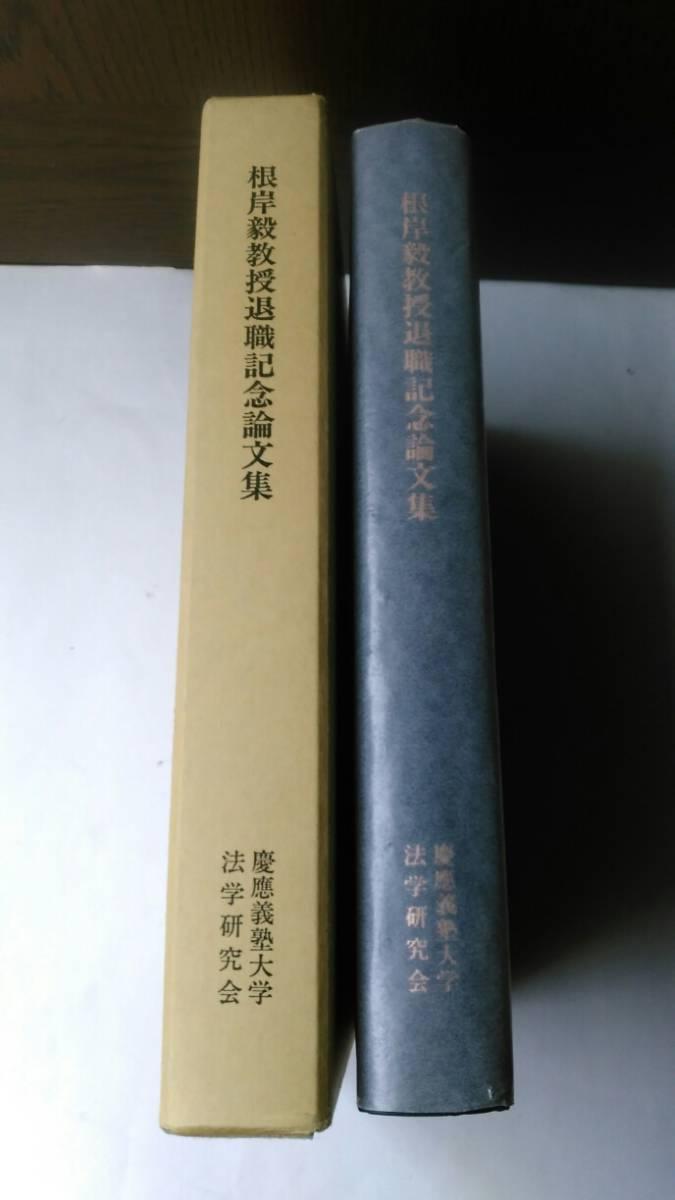 根岸毅教授退職記念論文集 慶応義塾大学法学研究会_画像1