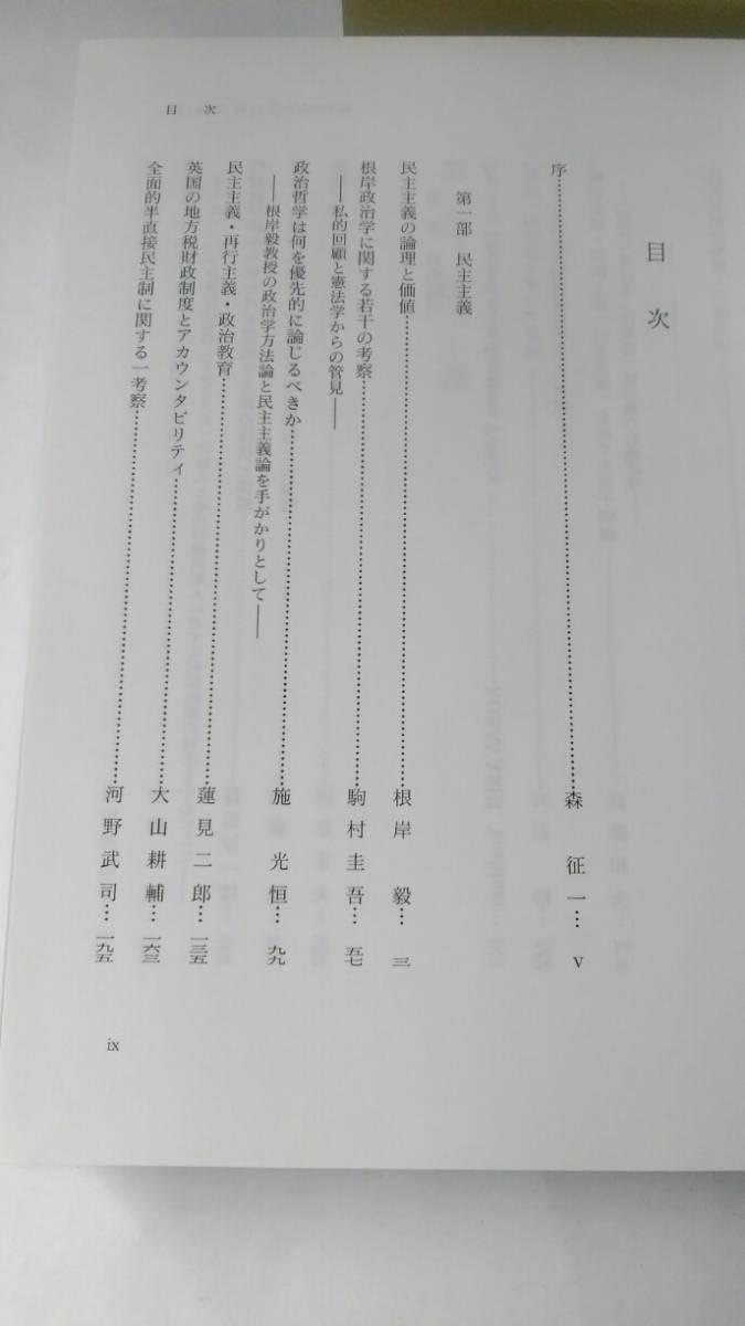 根岸毅教授退職記念論文集 慶応義塾大学法学研究会_画像4