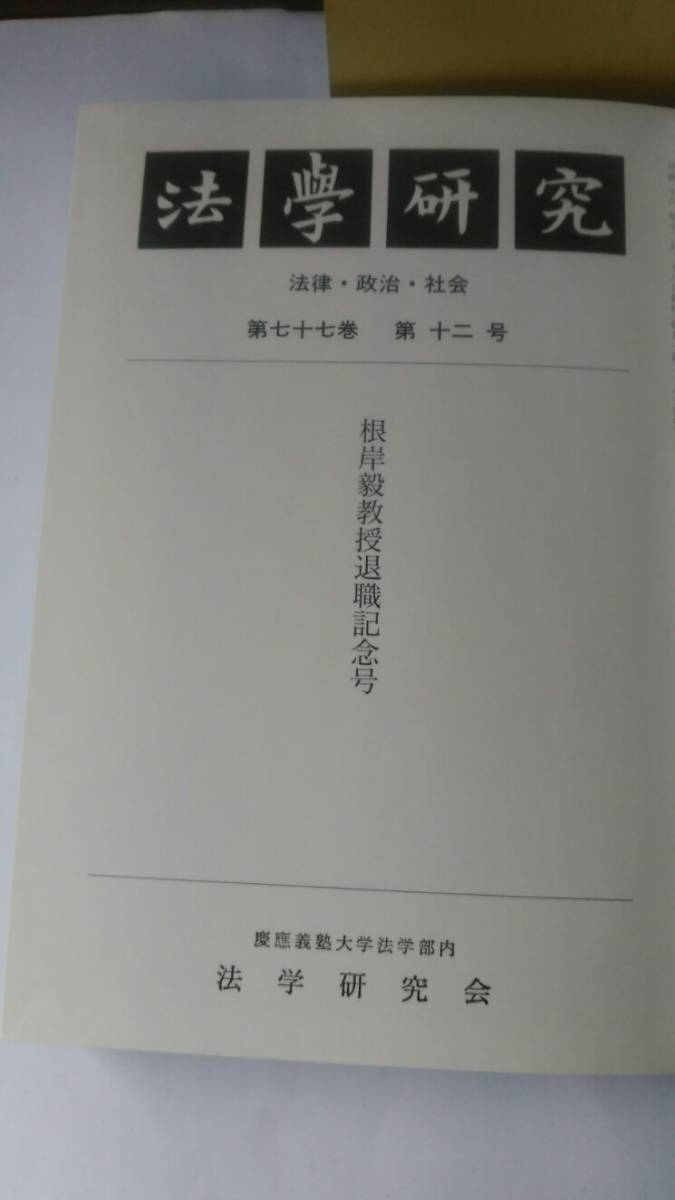 根岸毅教授退職記念論文集 慶応義塾大学法学研究会_画像3