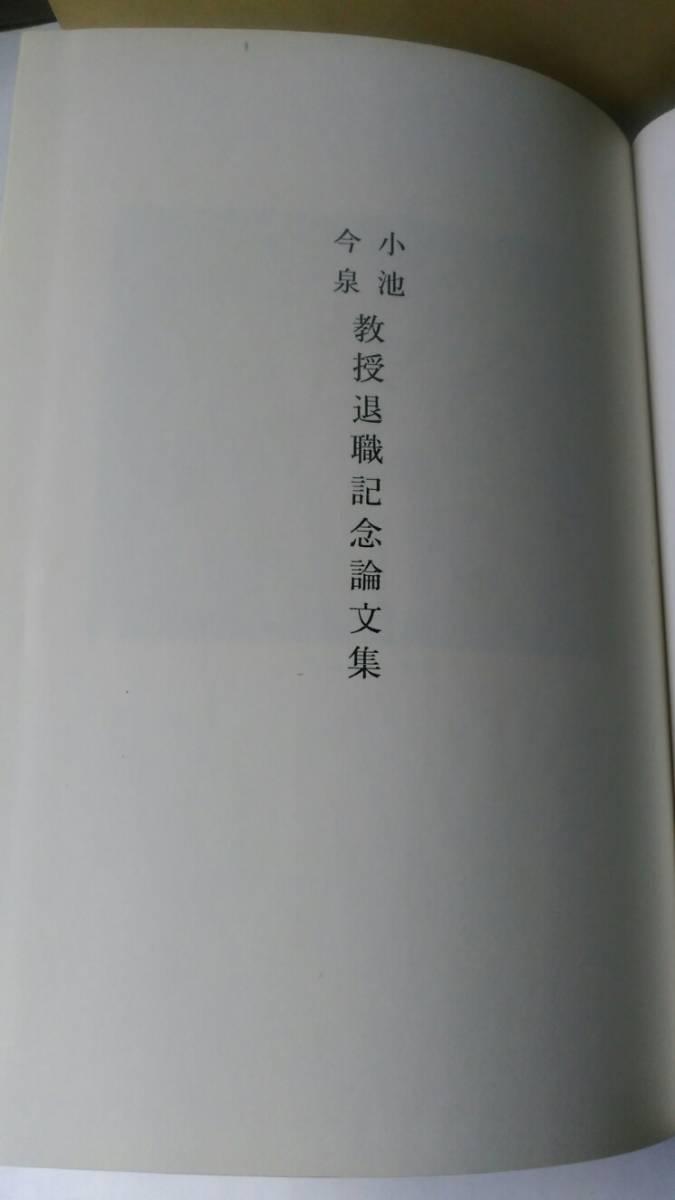小池・今泉教授退職記念論文集 慶応義塾大学法学研究会 E2007_画像3