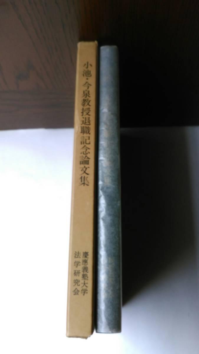 小池・今泉教授退職記念論文集 慶応義塾大学法学研究会 E2007_画像1