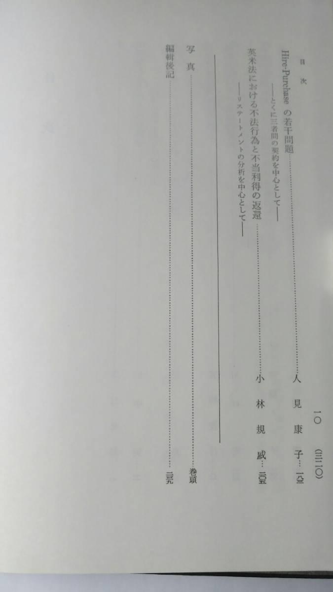 小池・今泉教授退職記念論文集 慶応義塾大学法学研究会 E2007_画像5