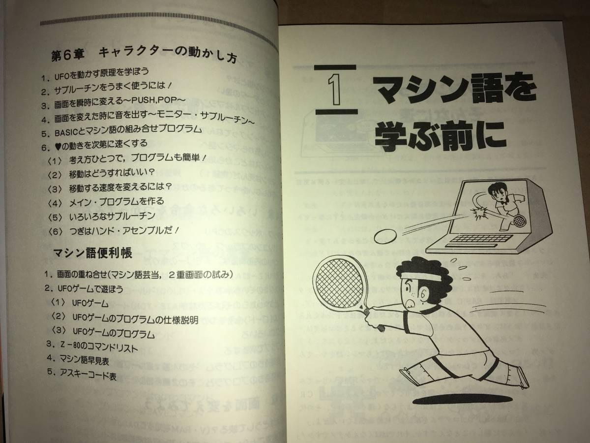 技術評論社 昭和58年(1983年) 前田光男 マシン語でゲームを作る本 MZ2000 80B 1200 80K 80K2 80C 700