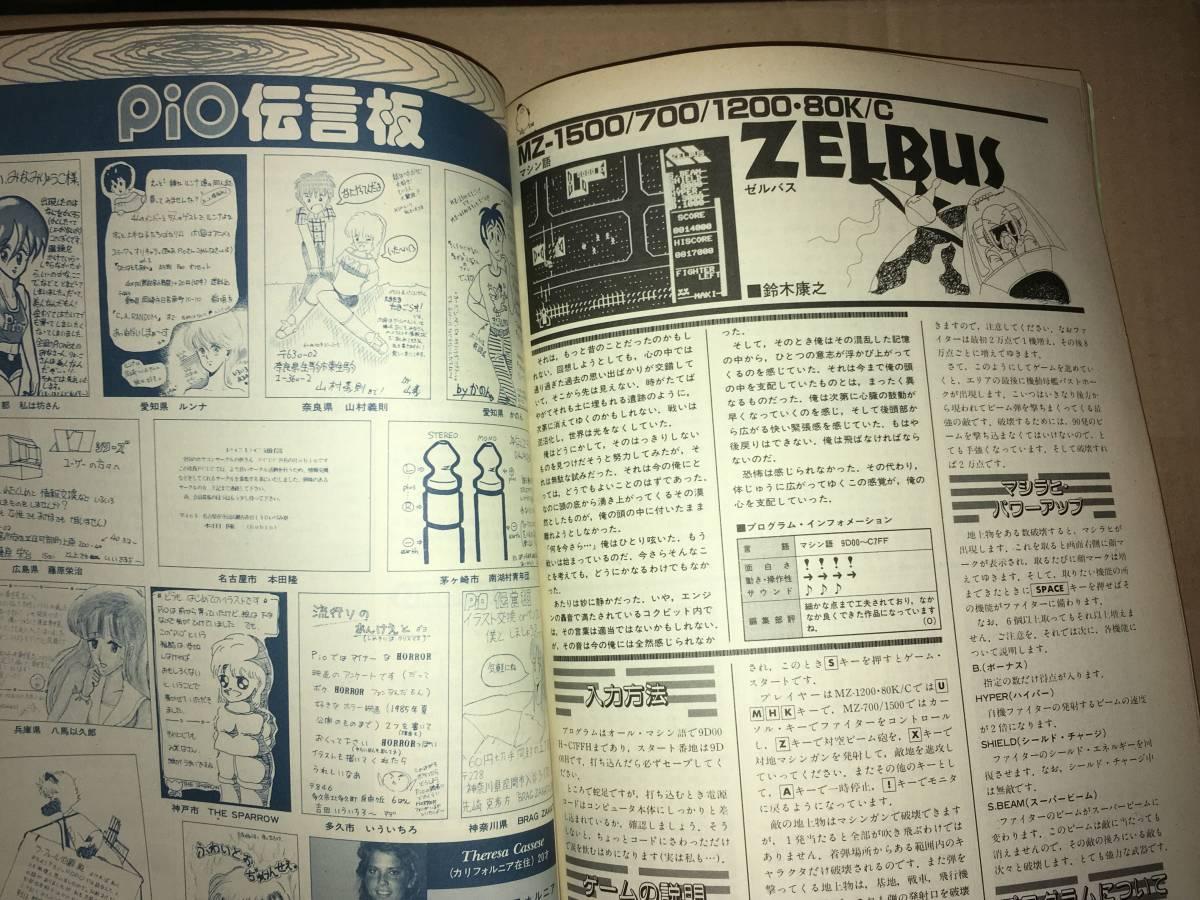工学社 PIO ピオ 1985年11月号 MZ2000/2200 クラッシュクラッシュX1 ゴーストハンター MZ80B ブルージェイウエイ S1 ザ・ラダー _画像9