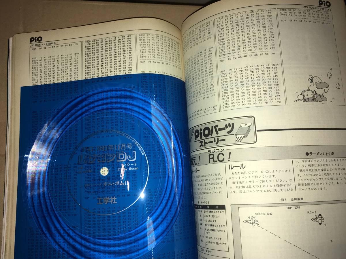 工学社 PIO ピオ 1985年11月号 MZ2000/2200 クラッシュクラッシュX1 ゴーストハンター MZ80B ブルージェイウエイ S1 ザ・ラダー _画像7