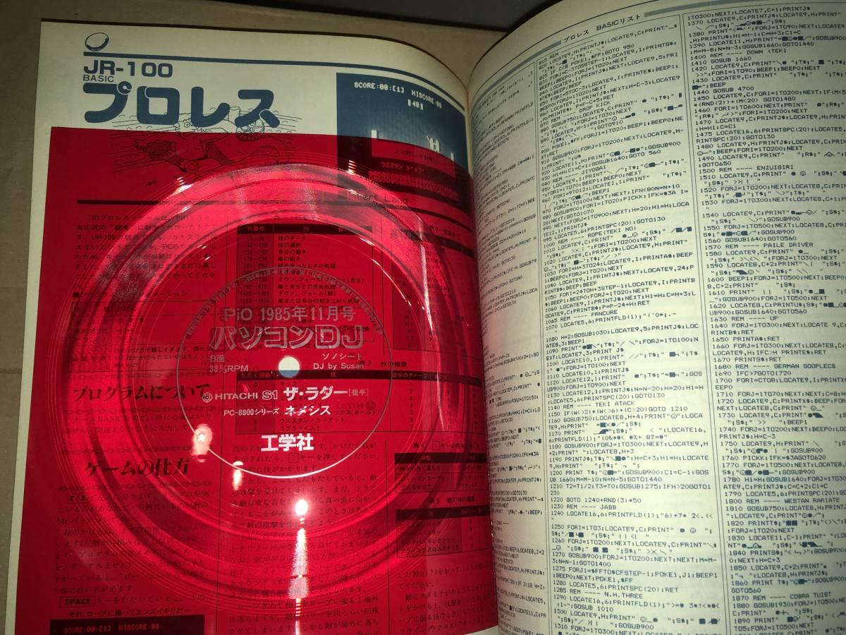 工学社 PIO ピオ 1985年11月号 MZ2000/2200 クラッシュクラッシュX1 ゴーストハンター MZ80B ブルージェイウエイ S1 ザ・ラダー _画像6
