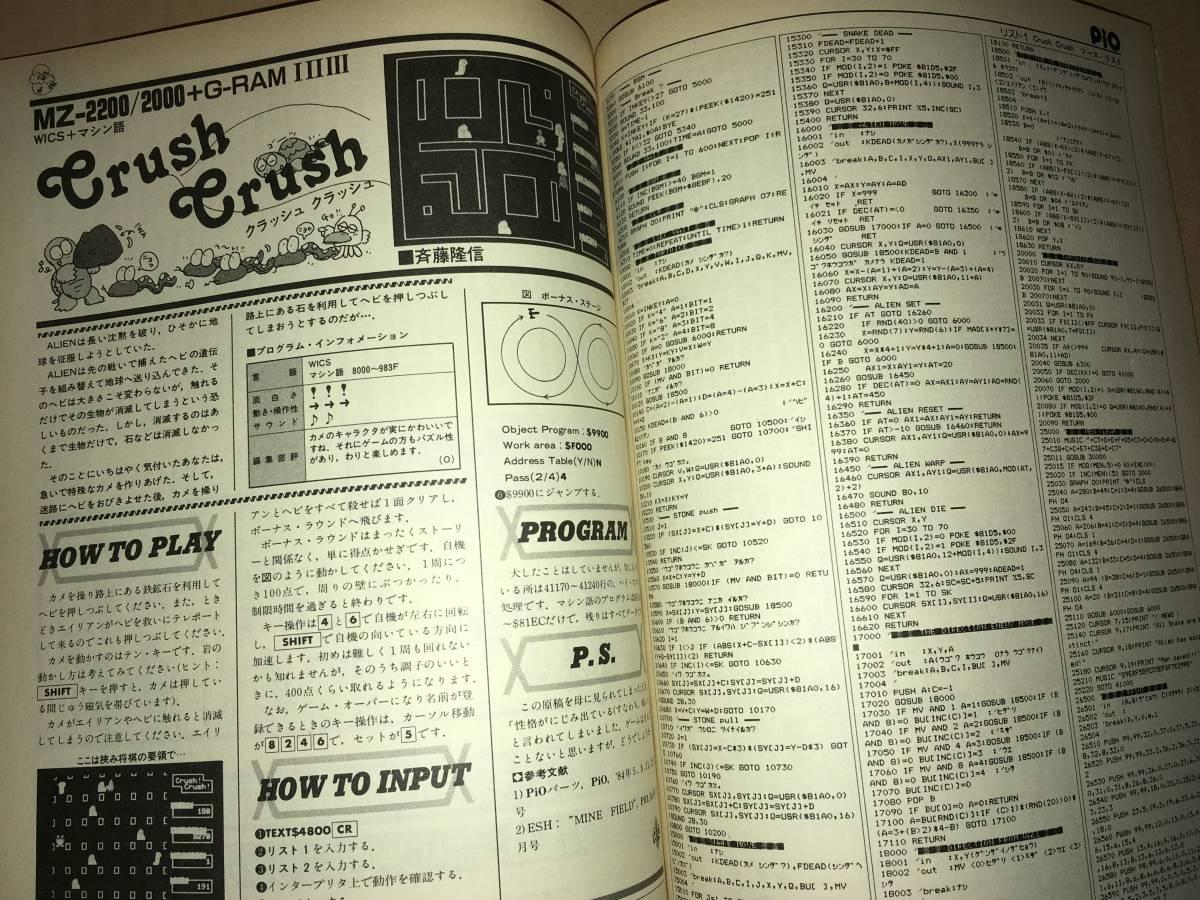 工学社 PIO ピオ 1985年11月号 MZ2000/2200 クラッシュクラッシュX1 ゴーストハンター MZ80B ブルージェイウエイ S1 ザ・ラダー _画像10