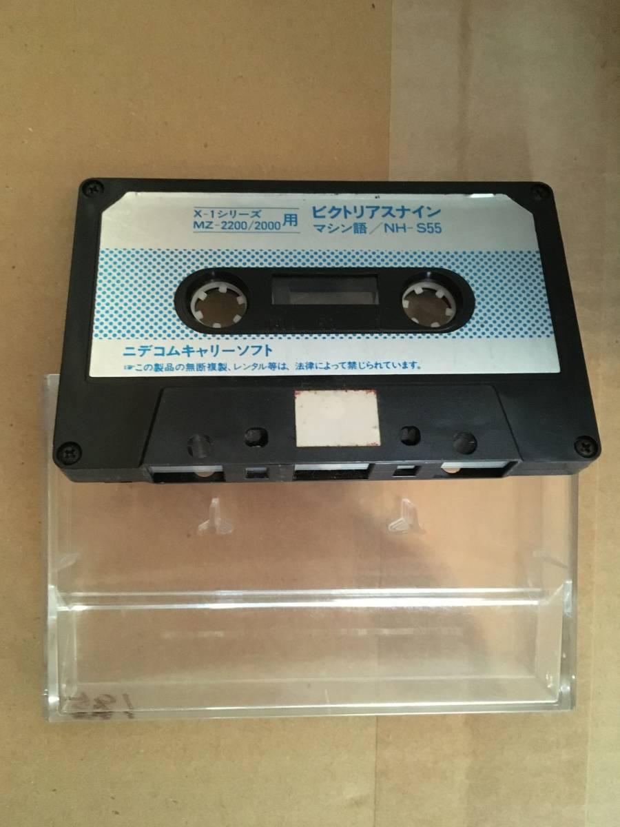 ニデコムキャリーソフト NIDECOM/CARRY ビクトリアスナイン Victorious Nine X1/MZ-2000/2200 カセットテープ NH-S55_画像1
