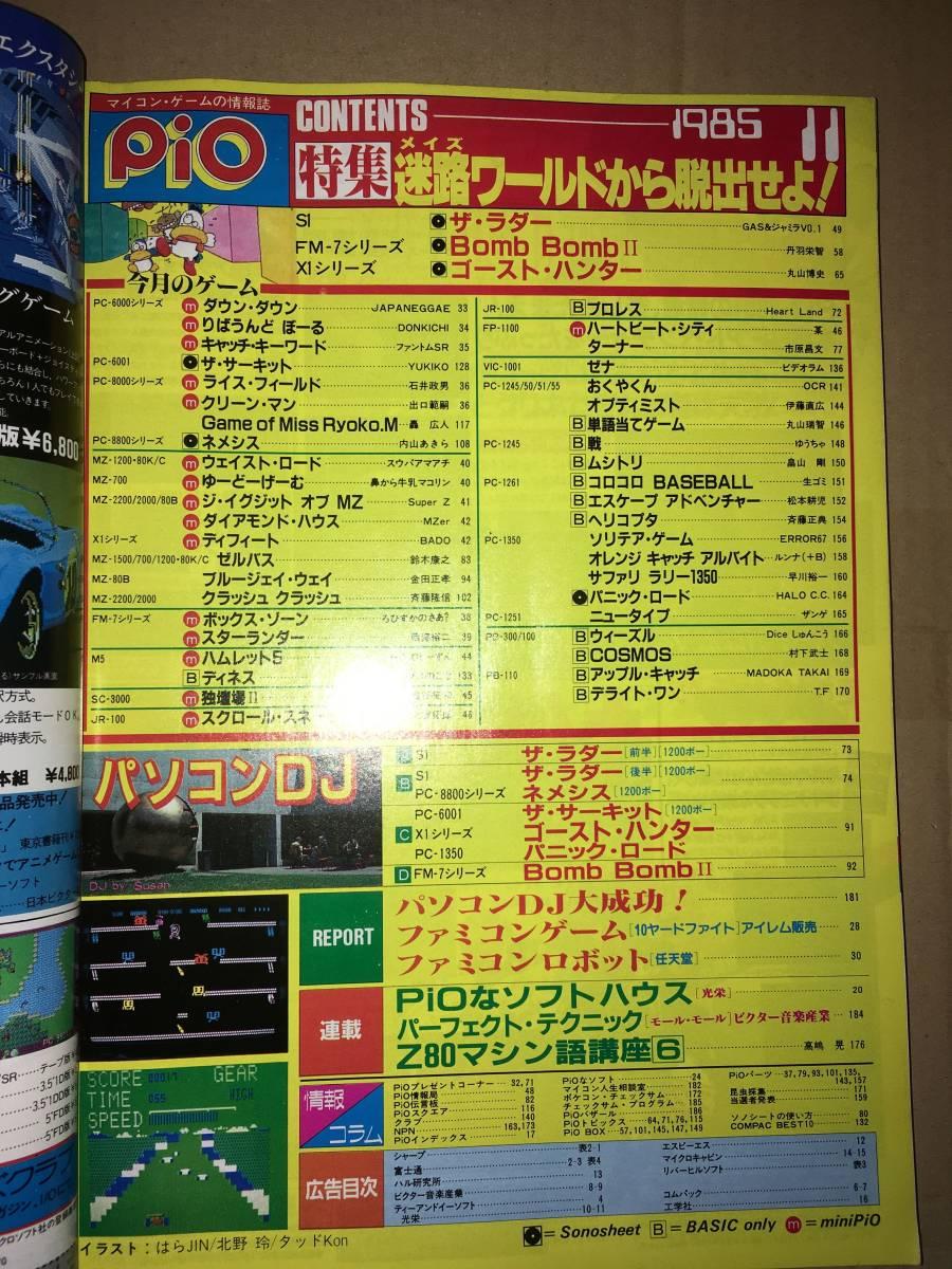 工学社 PIO ピオ 1985年11月号 MZ2000/2200 クラッシュクラッシュX1 ゴーストハンター MZ80B ブルージェイウエイ S1 ザ・ラダー _画像3