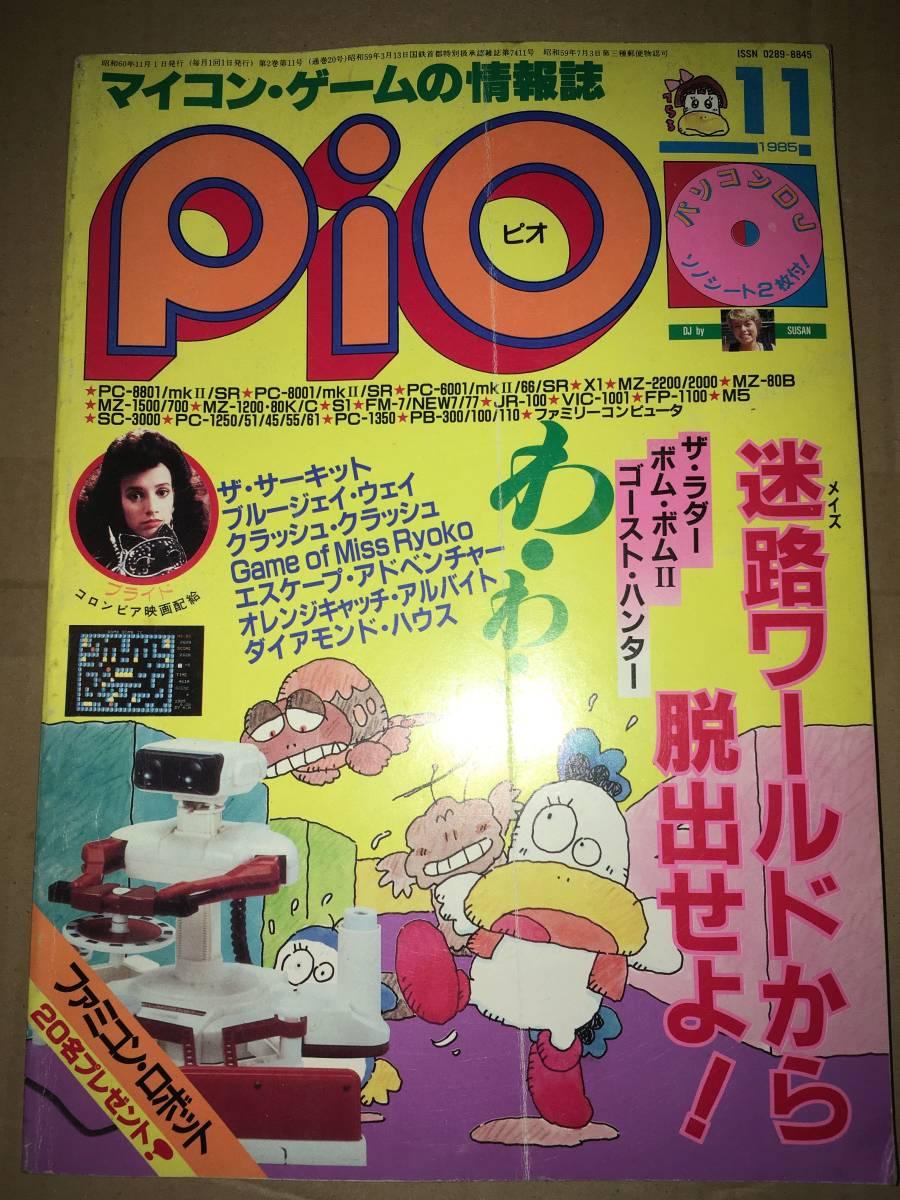 工学社 PIO ピオ 1985年11月号 MZ2000/2200 クラッシュクラッシュX1 ゴーストハンター MZ80B ブルージェイウエイ S1 ザ・ラダー _画像1