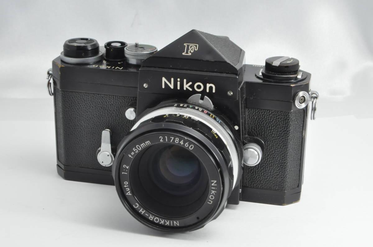 #2970 NIKON F アイレベル ブラックボディ NIKKOR-HC 50mm F2 ニコン 黒 レンズ付き フィルムカメラ