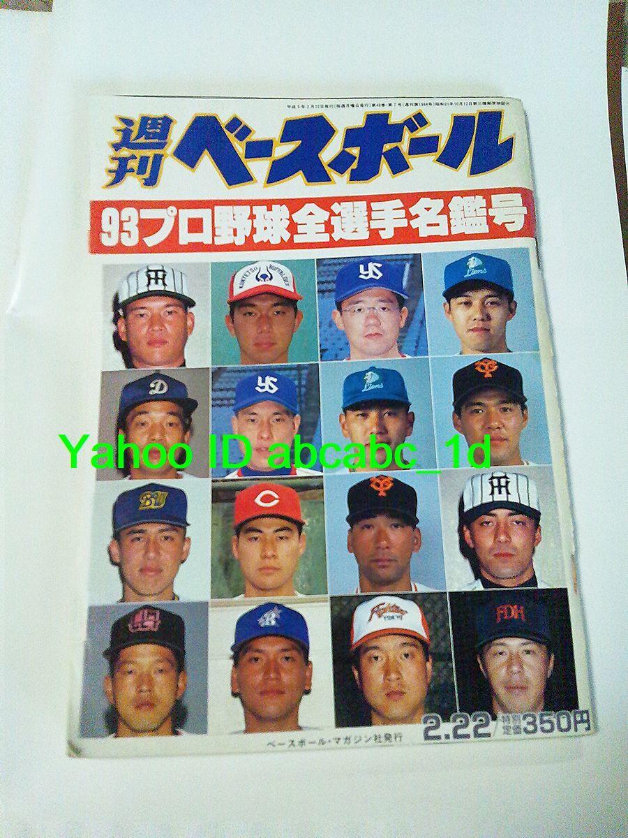 ヤフオク! - レア 1993年の週刊ベースボールプロ野球選手名鑑