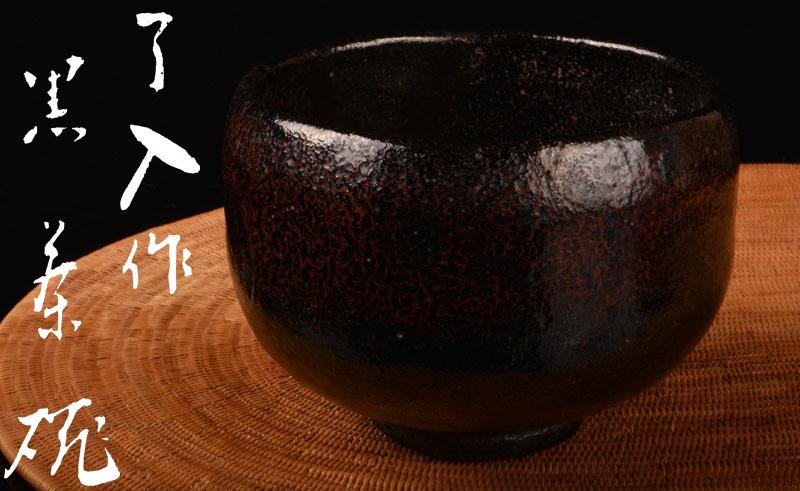 【高良】茶道具 楽吉左衛門 了入作 黒楽茶碗 十代且入識箱 SHXW