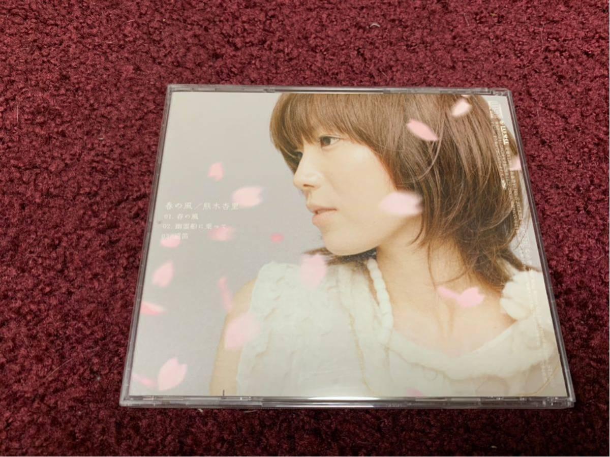 春の風 熊木杏里 シングル Single CD cd_画像2