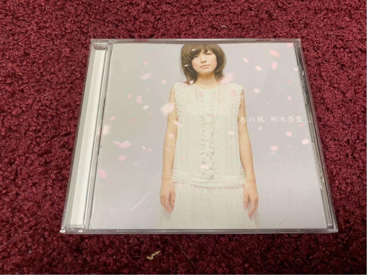 春の風 熊木杏里 シングル Single CD cd_画像1