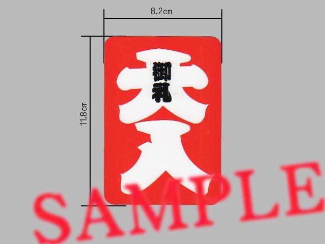 パロディステッカー 「大入(おおいり)」ステッカー_画像1