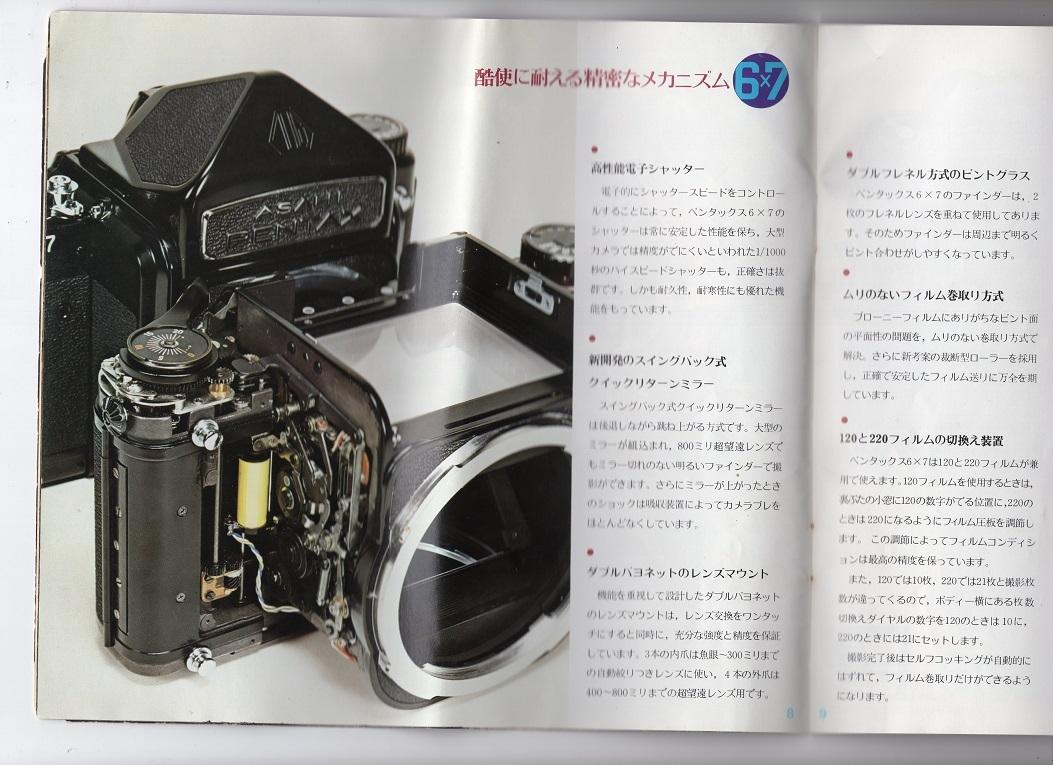 PENTAX 67 カタログ_画像3