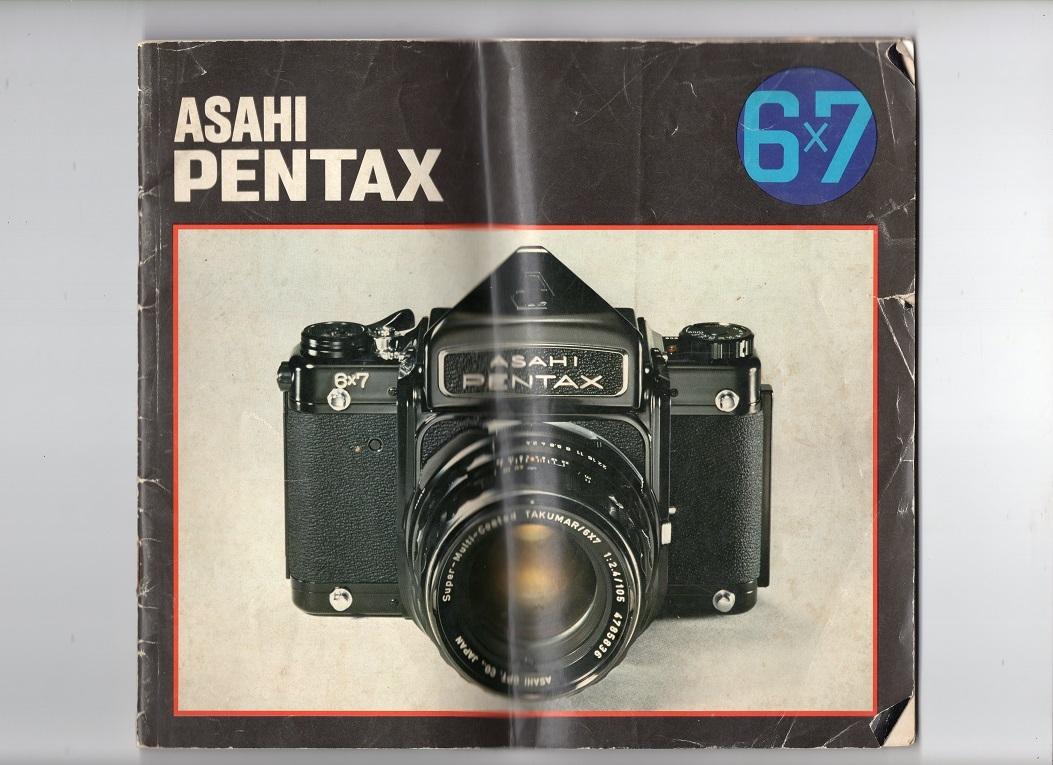 PENTAX 67 カタログ_画像1