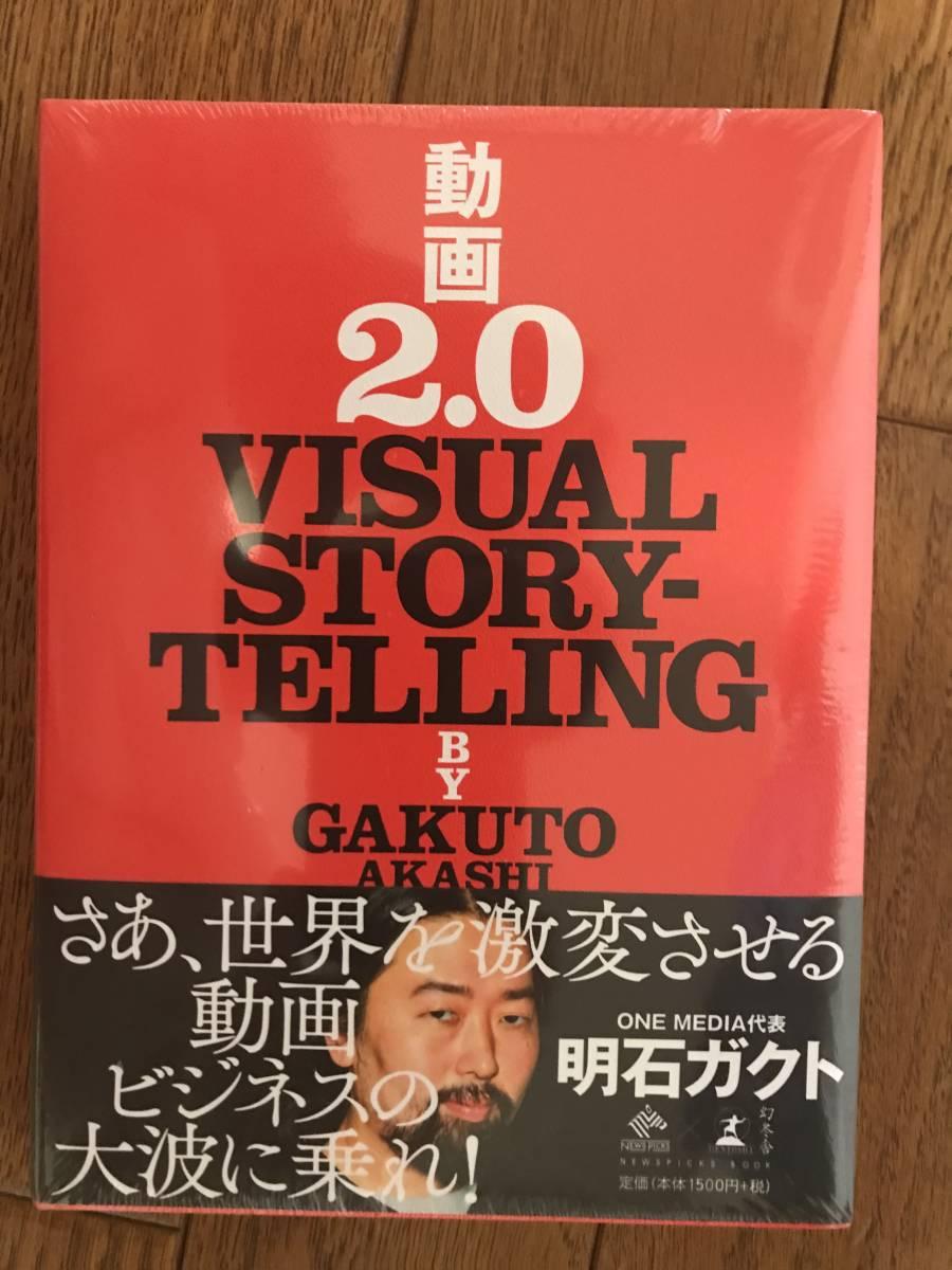 「動画2.0 VISUAL STORYTELLING 」明石ガクト:著 新品未開封