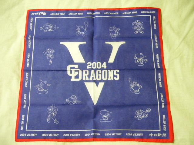 中日 ドラゴンズ Dragons ハンカチ スカーフ 優勝記念 2004年 VICTORY 超レア品 新品 。。。_画像3