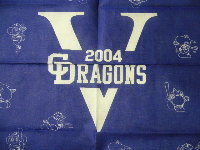 中日 ドラゴンズ Dragons ハンカチ スカーフ 優勝記念 2004年 VICTORY 超レア品 新品 。。。_画像2