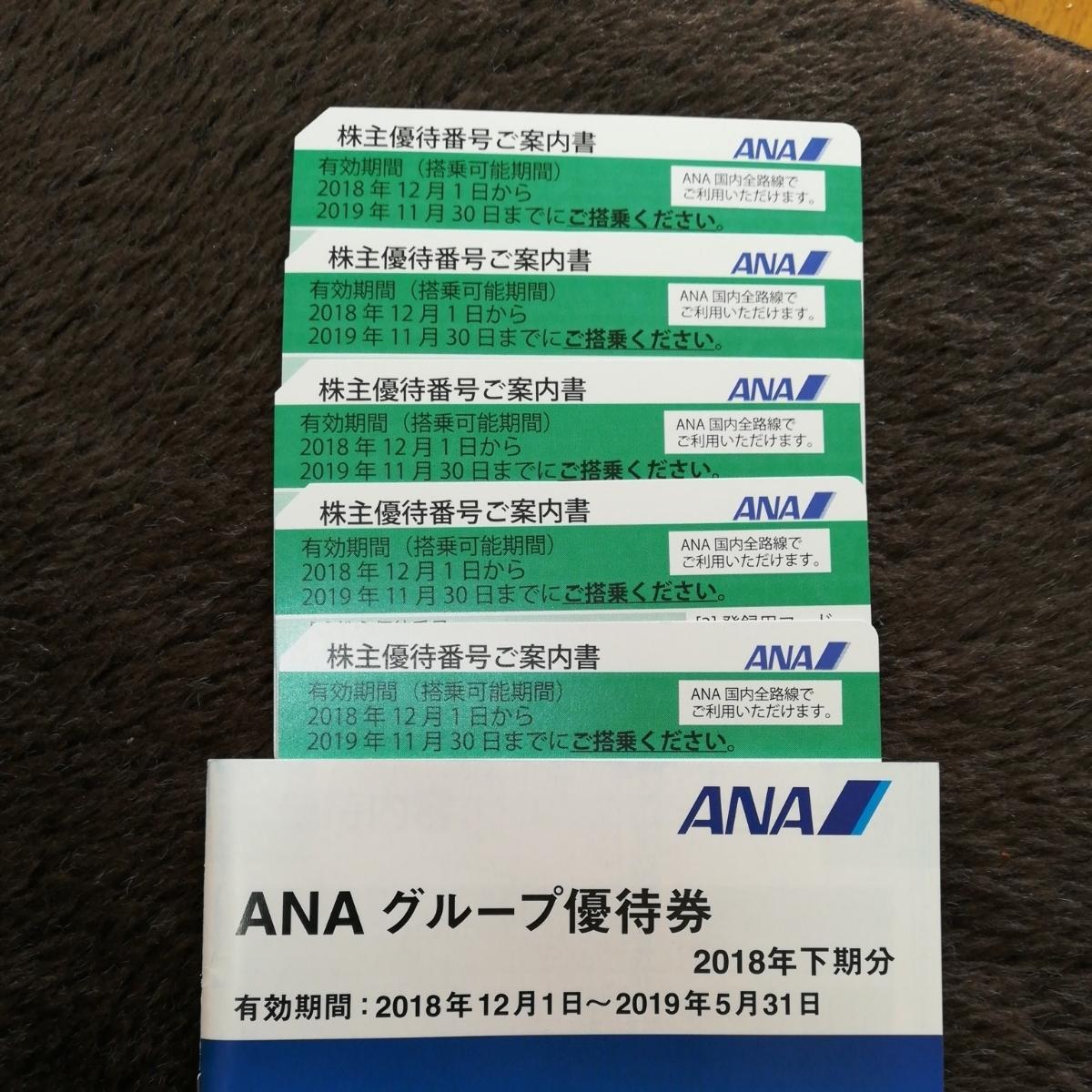 ANA 全日空株主優待券 5枚セット+ANAグループ優待券冊子1付 2019年11月30日期限