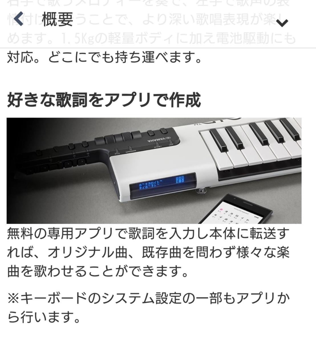 ボーカロイドキーボード vkb100_画像4