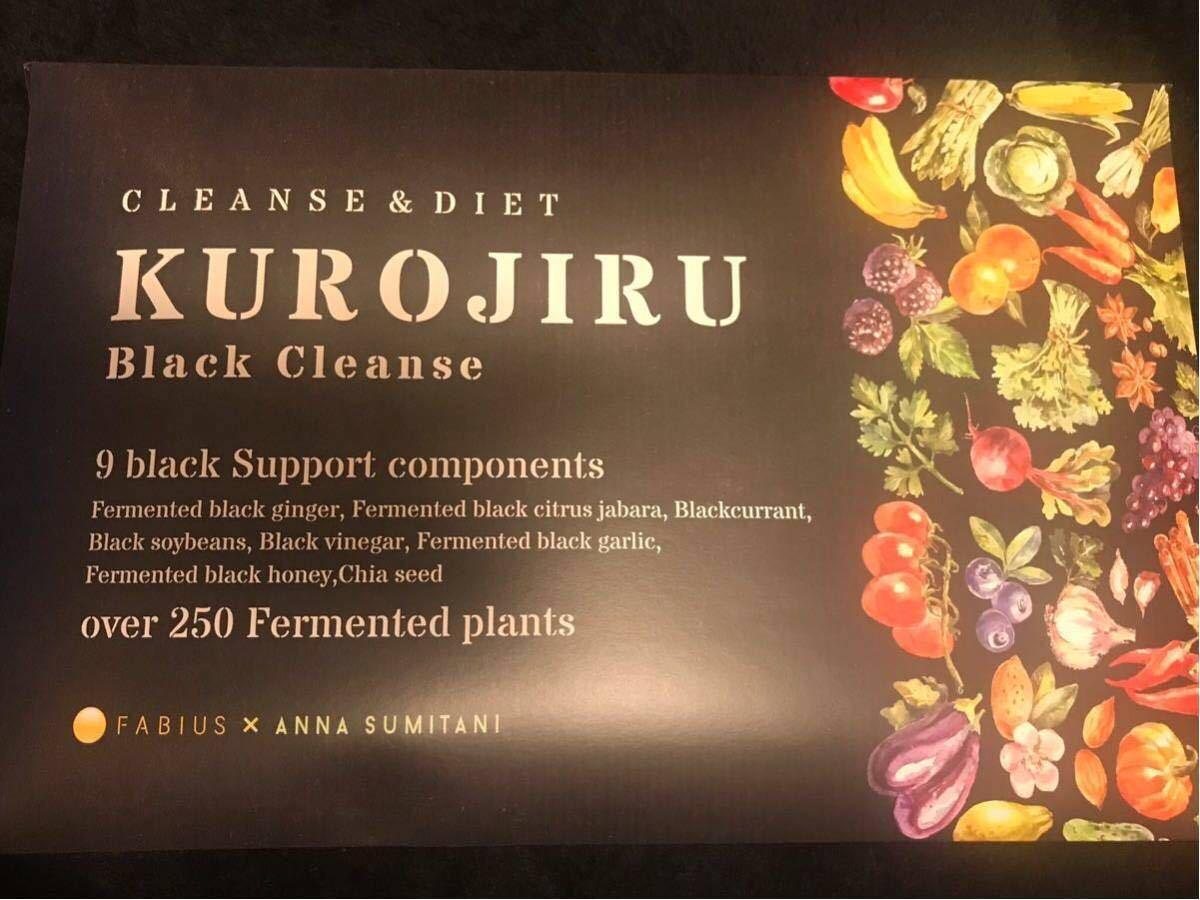 送料込 KUROJIRU 黒汁 クレンズダイエット 26包