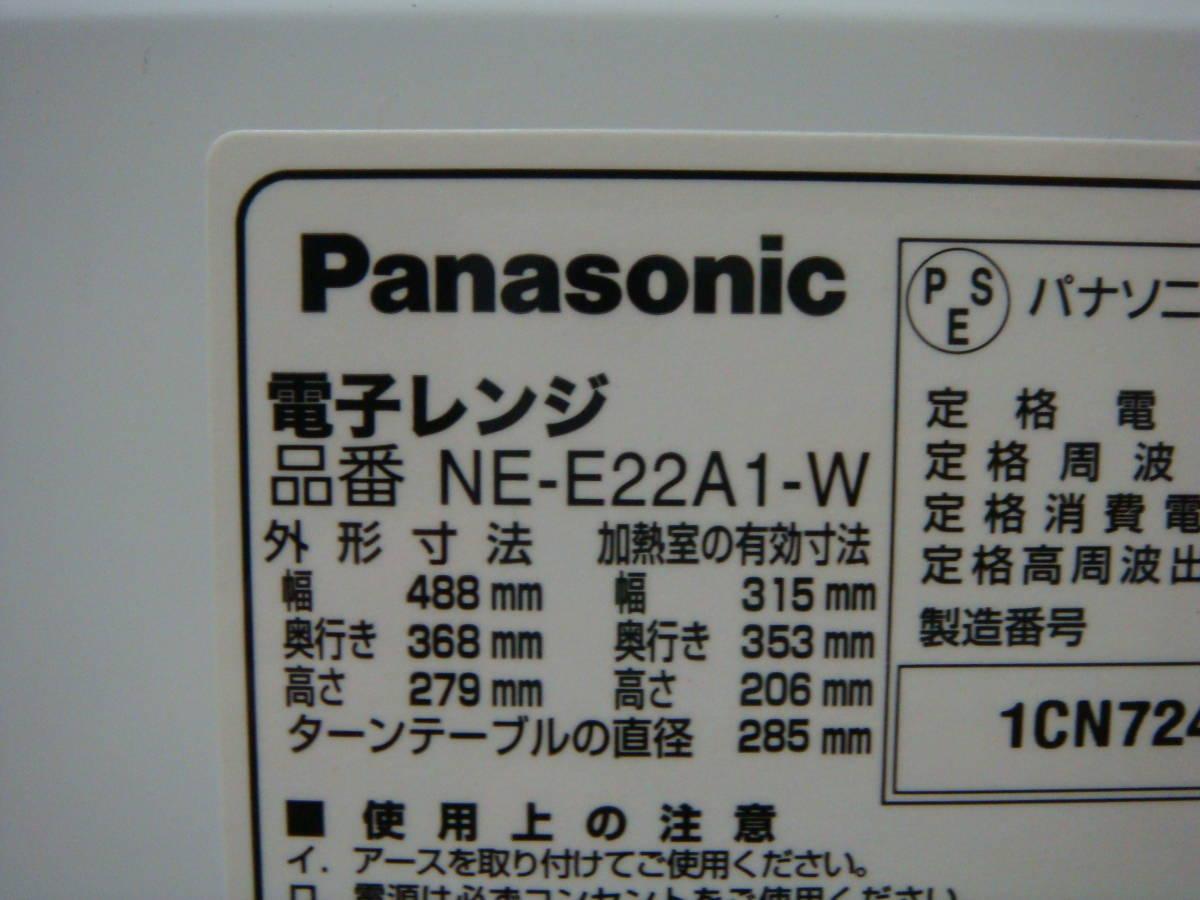 ※17年製※超美品※ Panasonic 電子レンジ エレック 850W 【NE-E22A1】 ※直接引取り可※_画像4