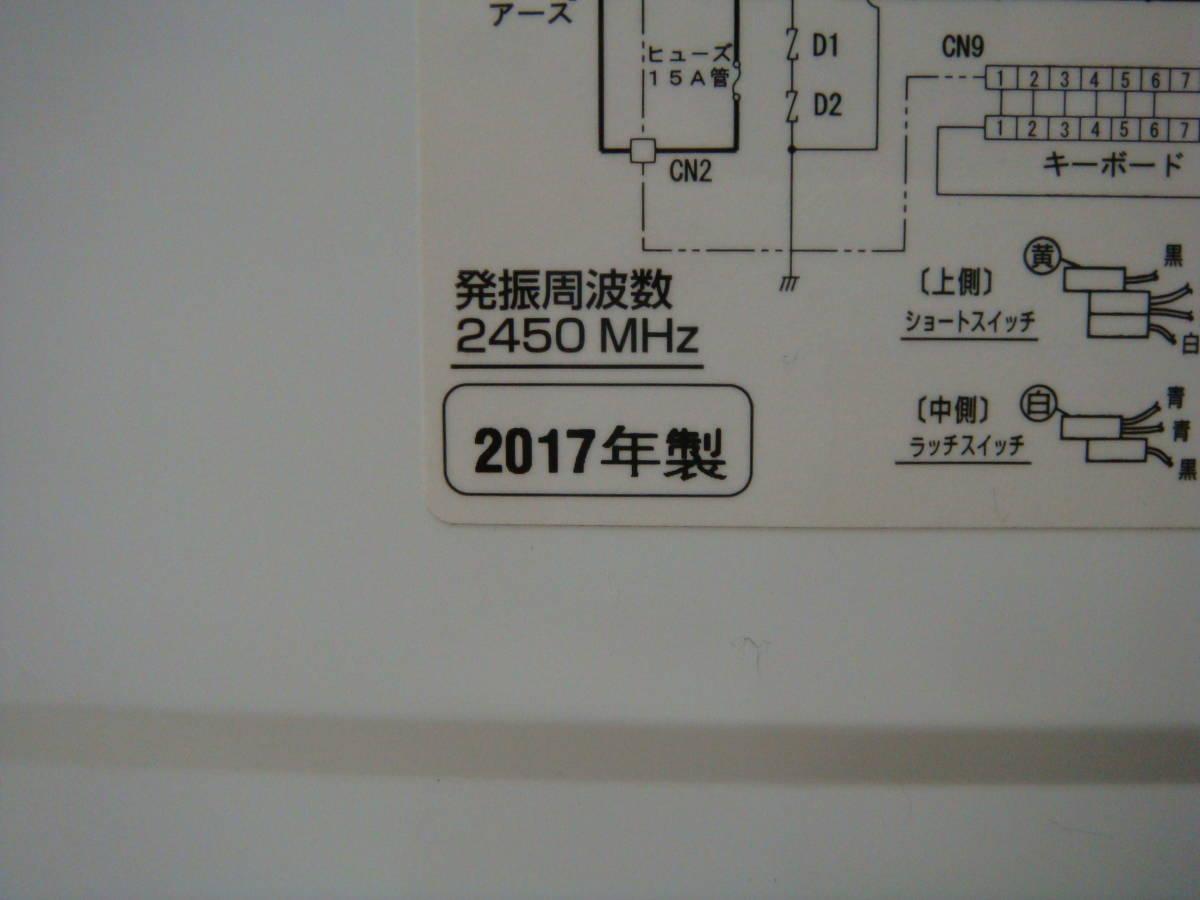 ※17年製※超美品※ Panasonic 電子レンジ エレック 850W 【NE-E22A1】 ※直接引取り可※_画像5
