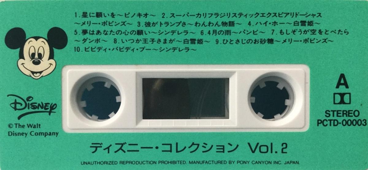カセット アニメ ディズニー・コレクション Vol.2 日本盤_画像4
