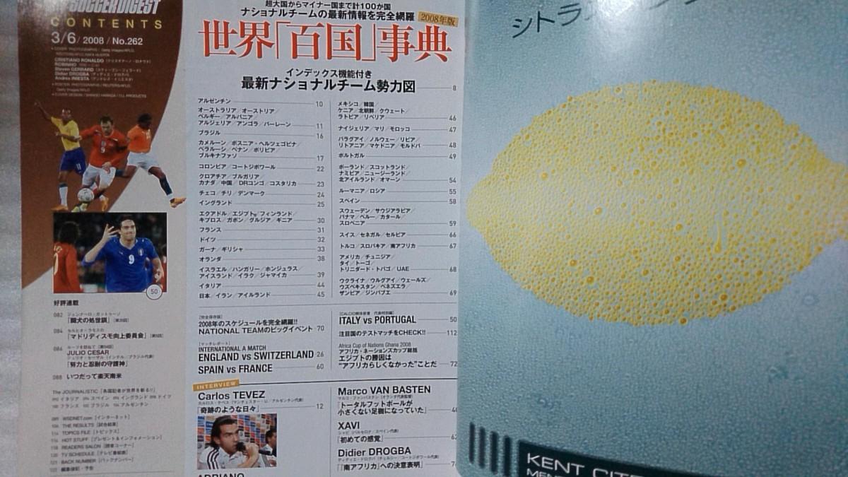 WORLD SOCCER DIGEST 2008年3月号 ★サッカー★中古本 雑誌【中型本】[769BO_画像3
