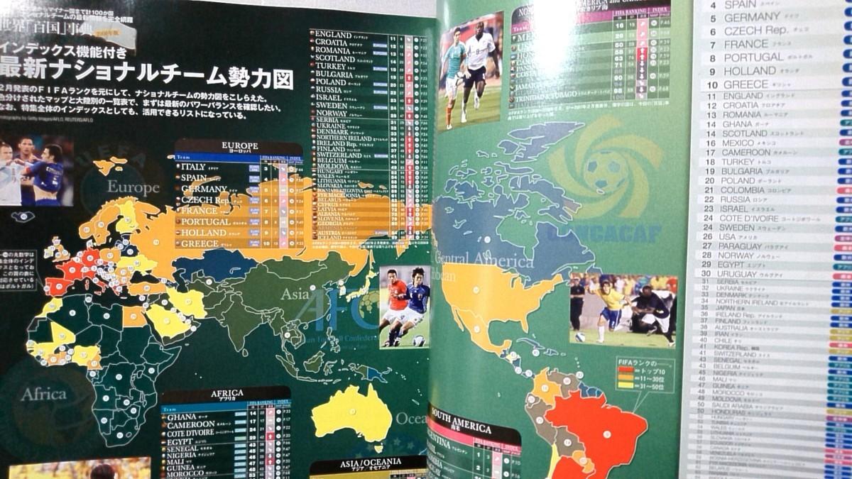 WORLD SOCCER DIGEST 2008年3月号 ★サッカー★中古本 雑誌【中型本】[769BO_画像5