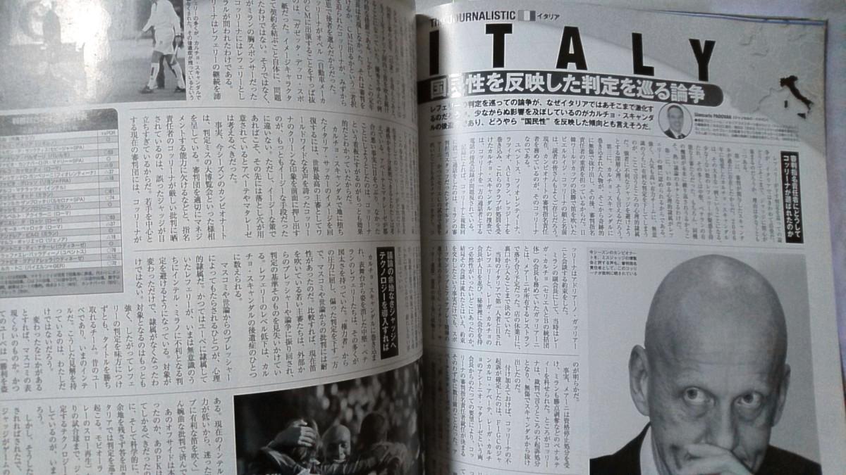 WORLD SOCCER DIGEST 2008年3月号 ★サッカー★中古本 雑誌【中型本】[769BO_画像9