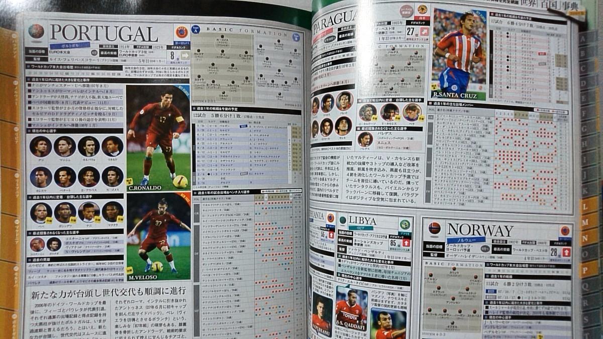 WORLD SOCCER DIGEST 2008年3月号 ★サッカー★中古本 雑誌【中型本】[769BO_画像8