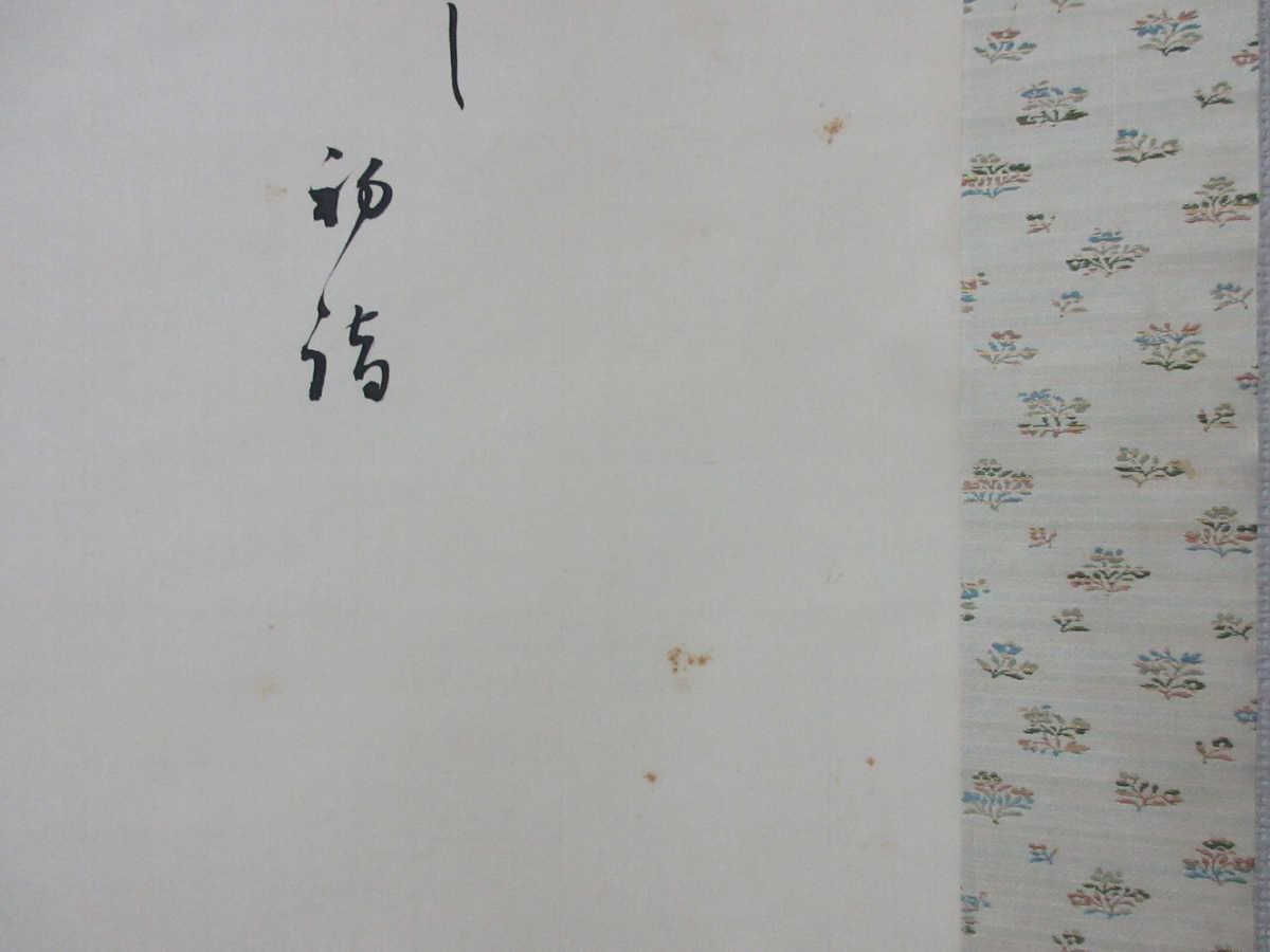 ■東本願寺二十三世法主 大谷句佛 肉筆画賛 b44_画像7