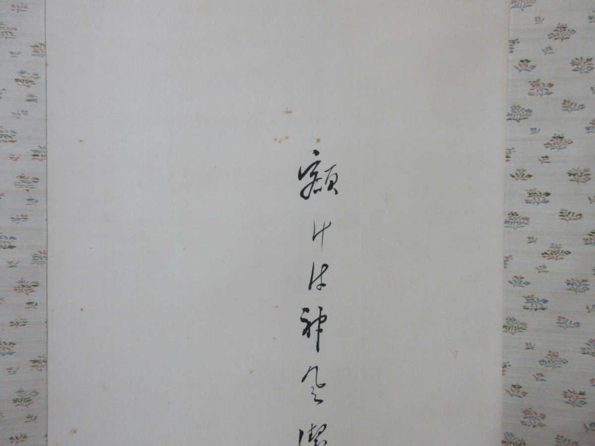 ■東本願寺二十三世法主 大谷句佛 肉筆画賛 b44_画像8