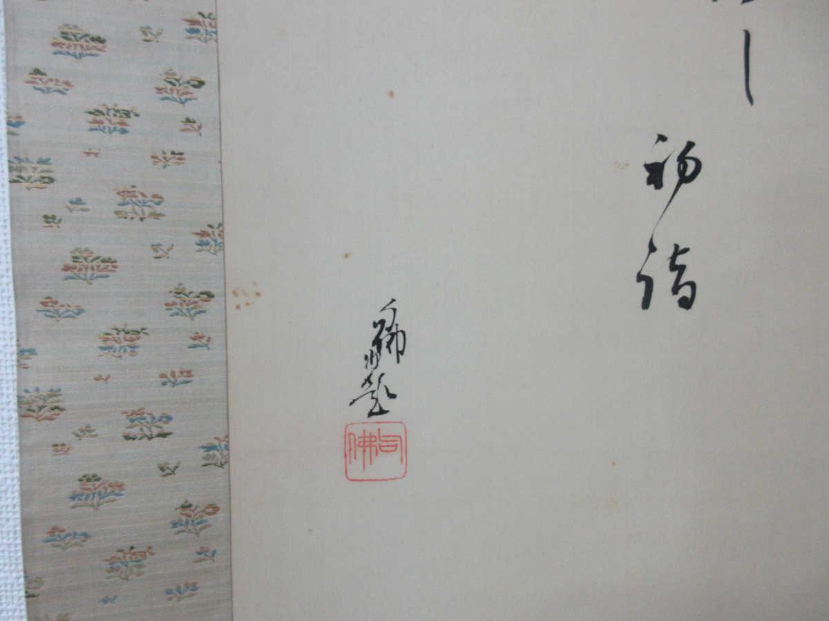 ■東本願寺二十三世法主 大谷句佛 肉筆画賛 b44_画像9