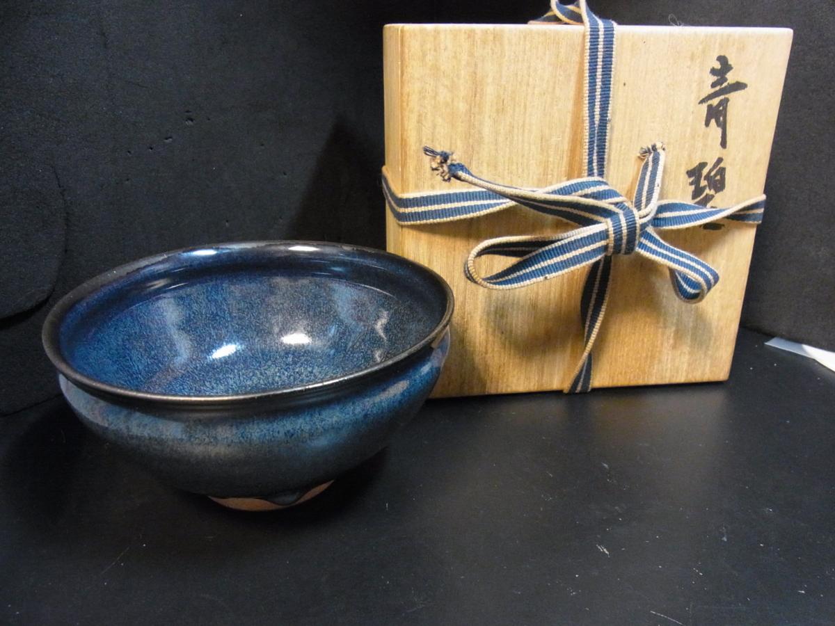 小山岑一 永福窯 天目茶碗  【中古】美品_画像1